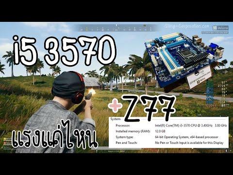 CPU i5-3570 แรงจริงๆ บนเมนบอร์ด GA-z77-HD3 LGA1155 • | Gling-Corp |