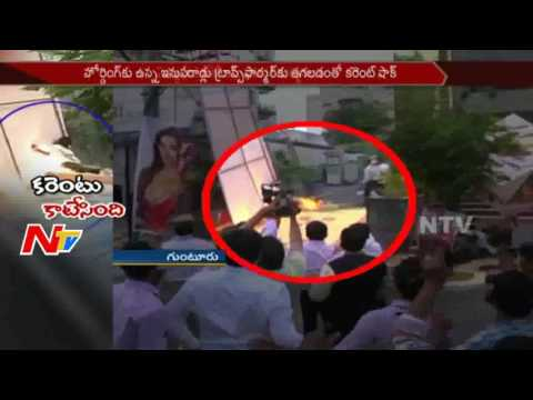 Man Gets an Electric Shock and Passed Away    Guntur    NTV