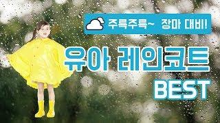유아 레인코트/레인부츠 구매가이드와 Best4