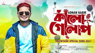 Kalo Golap 🔥 কালো গোলাপ | Adnan Kabir | Valentine Special New Song 2021