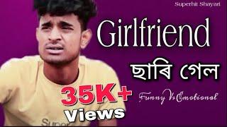 "Girlfriend"" ছারি গেল || Funny Status ||🤣🤣 || SBS COMEDY VIDEO || Gf Funny Shayari || 😂😂😜😜"