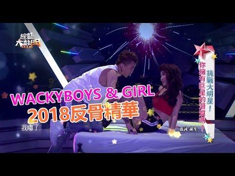 【WACKYBOYS & GIRL 2018反骨男孩片段】綜藝大熱門 精華