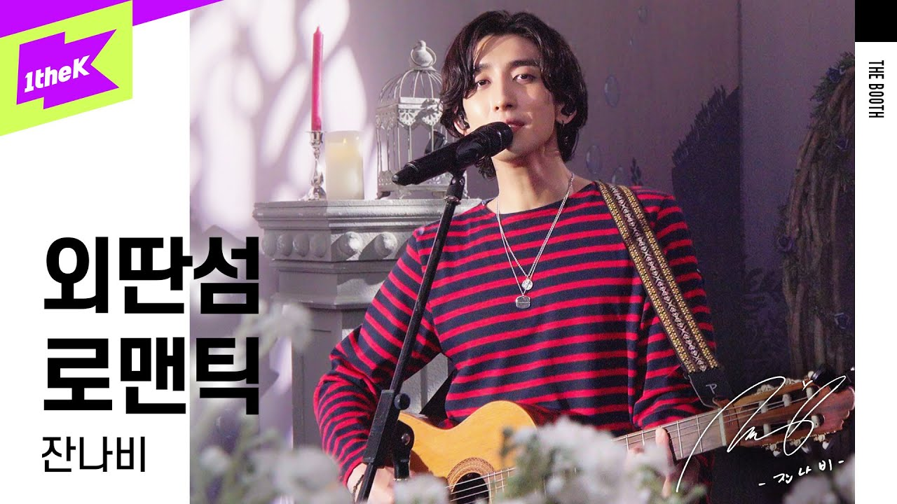 [LIVE] 잔나비 _ 외딴섬 로맨틱 (Acoustic ver.)   JANNABI   The Booth   더 부스   라이브