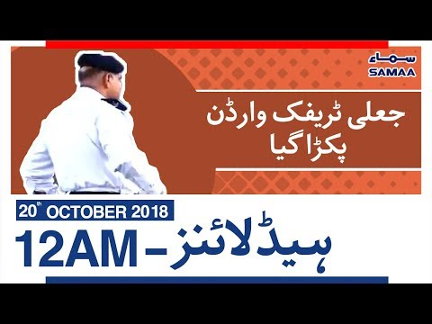 Samaa Headlines - 12AM - 20 October 2018
