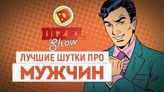 Лучшие приколы про мужчин смешные шутки от Дизель шоу
