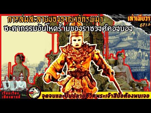 จุดจบของราชวงศ์สุดท้ายแห่งพม่า   สู่การสิ้นชาติไร้เอกราช | เล่าเพียวๆep.1.2🤜💥🤛