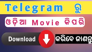 Telegram ରୁ ଓଡିଆ Movie କିପରି Download କରିବେ || How To Download Odia Movie || Odia