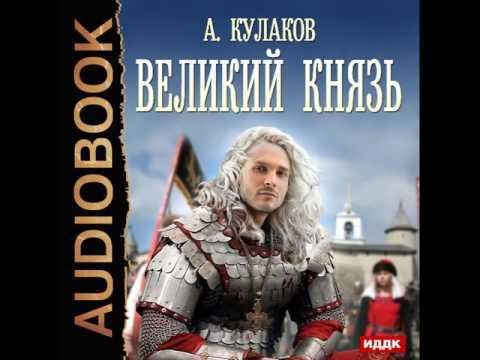 2001121 Glava 01 Аудиокнига. Кулаков Алексей Рюрикова кровь. Книга 2. Великий князь