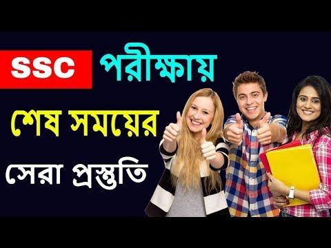 SSC পরীক্ষায় ভাল করতে শেষ সময়ের করনীয়   SSC Exam Preparation Tips 2018   Study Motivation