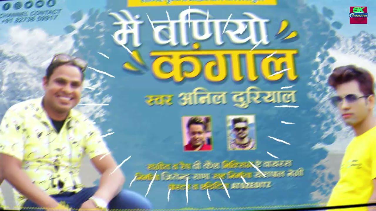Download MAI BANIYO KANGAAL || ANIL DURIYAL || JITRNDRA RANA || NEW GARHWALI SONG|| SAGAR KRISHNA PRODUCTION
