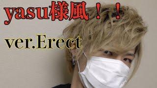 yasu様風ヘアセット第2段!! 髪の長さがErectの時のyasu様は少し短め...