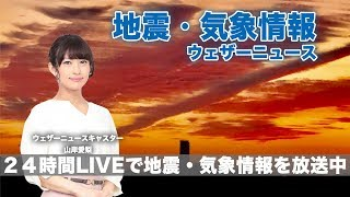 【LIVE】 最新地震・気象情報 ウェザーニュースLiVE 2019年9月19日(木)