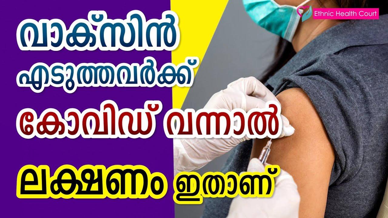 വാക്സിന് എടുത്തവര്ക്ക് കോവിഡ് വന്നാല് ലക്ഷണം ഇതാണ്. | Symptoms of covid. | Ethnic Health Court