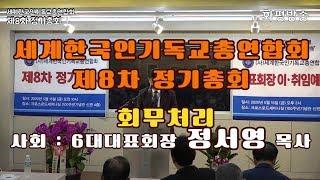 """화평방송 - 세기총 """"세계한국인기독교총연합회 / 제8차…"""