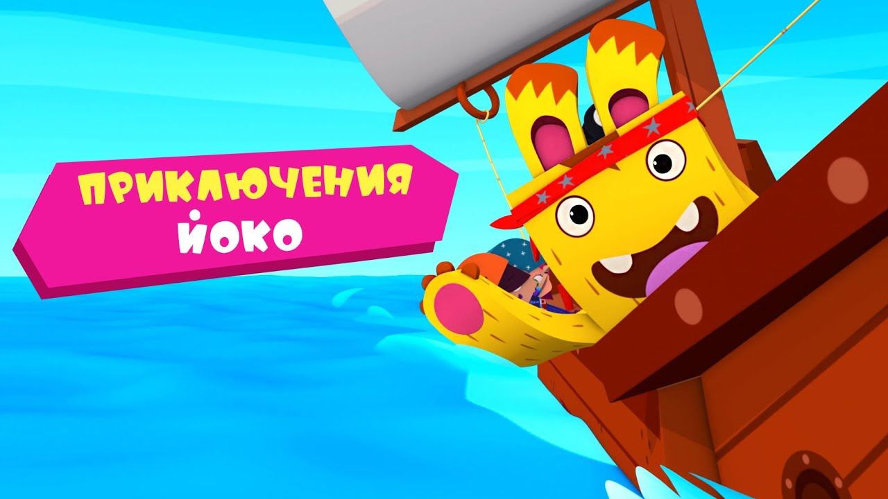 ЙОКО | Приключения Йоко | Мультфильмы для детей