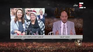 ياسمين فهمى: بقى عندنا مصنع للجينز فى مصر .. عمرو اديب: عندهم مقاس 38