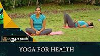 Yoga Health Benefits 29-08-2017 PuthuYugam TV Show Online