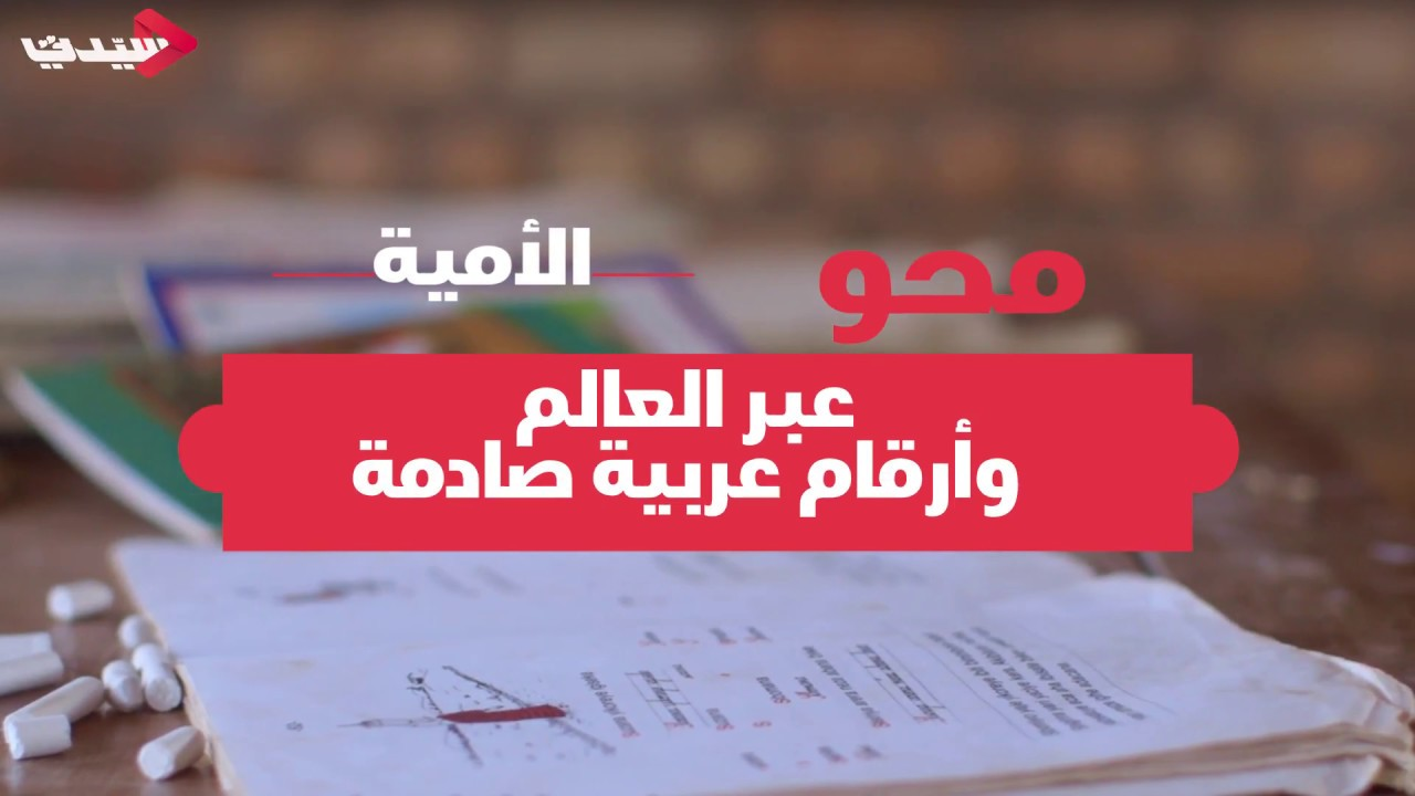 في اليوم العالمي لمحو الأمية محو الأمية عبر العالم وأرقام عربية