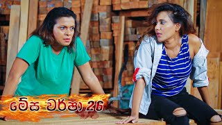 Megha Warsha   Episode 26 - (2021-04-08)   ITN Thumbnail