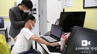 구미시청년창업랩 특화과정 크리에이터 양성 교육