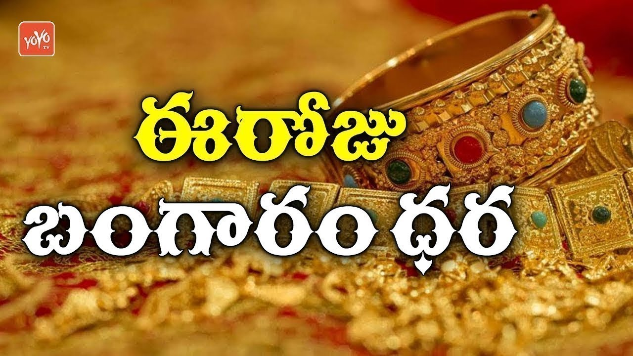 Gold Rate Today 06 07 2019