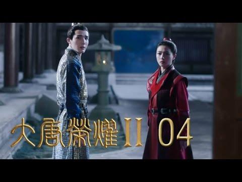 《大唐榮耀2》 The Glory of Tang Dynasty Ⅱ【未刪減版】第4集(景甜、任嘉倫、萬茜、舒暢主演)