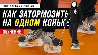 ОБУЧЕНИЕ как затормозить на одном коньке | Хоккей