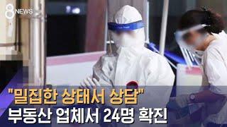 """""""밀집한 상태서 상담""""…강남 부동산 …"""