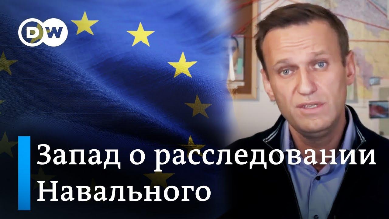 Расследование Навального: западные политики в шоке и предлагают обсудить новые санкции против Кремля