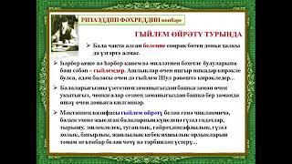 Ризаэддин Фәхреддин. Новоякуповская библиотека