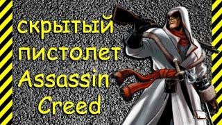 Как сделать скрытый пистолет в стиле Assassin's Creed из бумаги. Стреляет нажав на скрытую кнопку