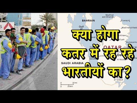 खाड़ी देशों से अलग-थलग पड़ा Qatar, Indians को झेलनी पड़ेगी ये दिक्कत !!