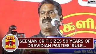 Seeman criticizes 50 Years of Dravidian Parties' Rule – Thanthi Tv