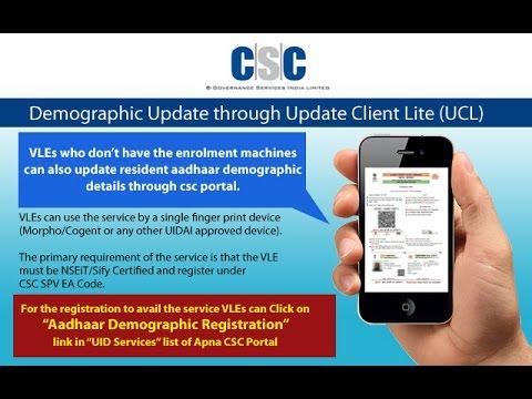 how to install csc mobile apps (अपना सी० इस० सी० मोबाइल एप कैसे यूज़ करें)