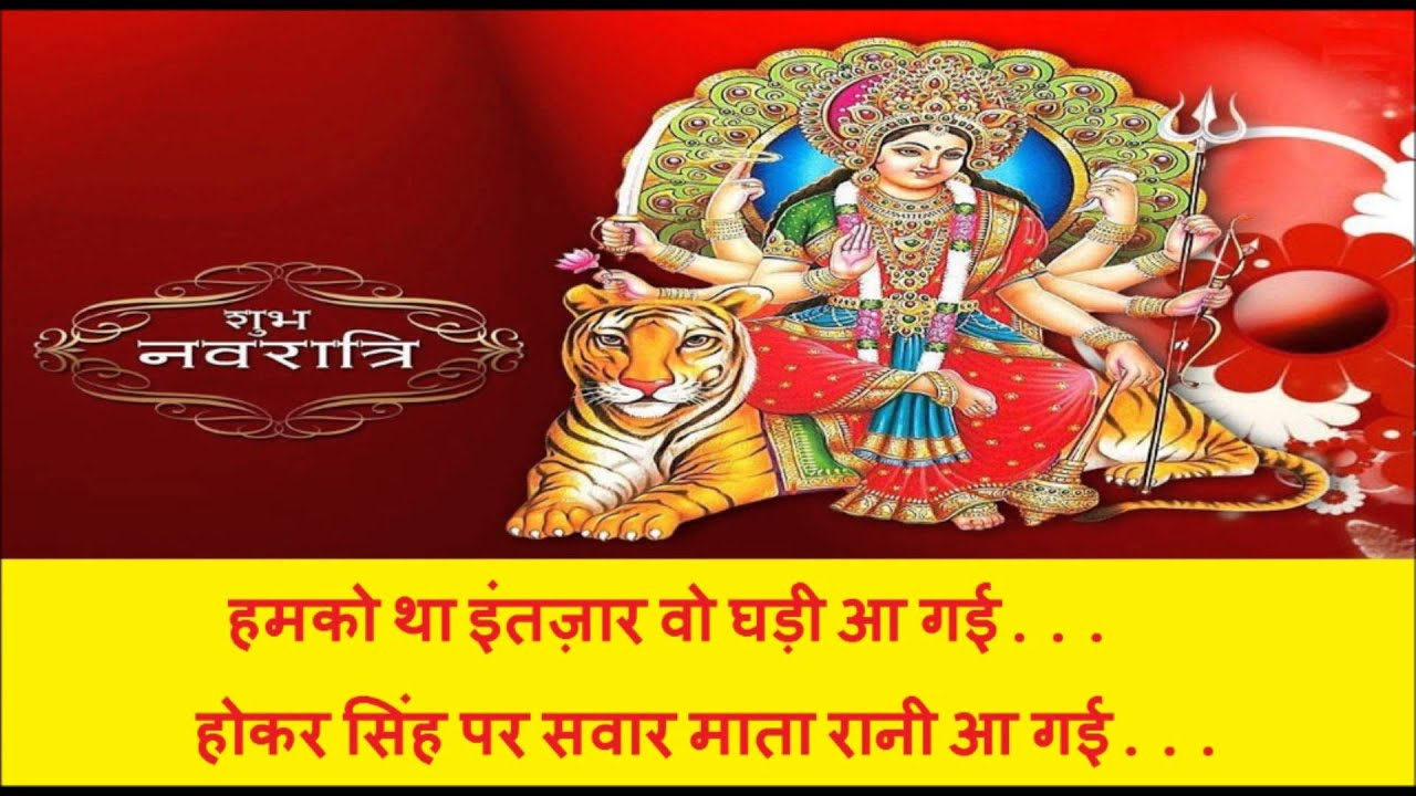 Beautiful Happy Navratri Wishes In Hindi Quotes Greetings Sms E