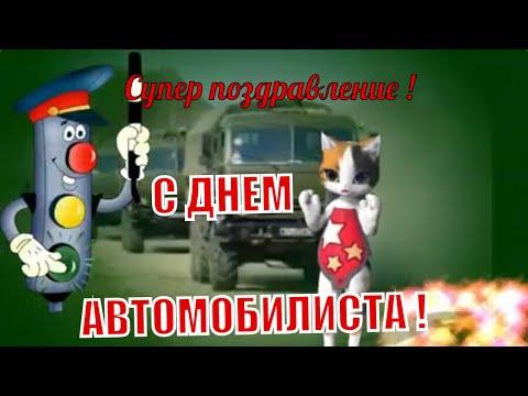 С днем водителя прикольные поздравления с днем автомобилиста в праздник день автомобилистов