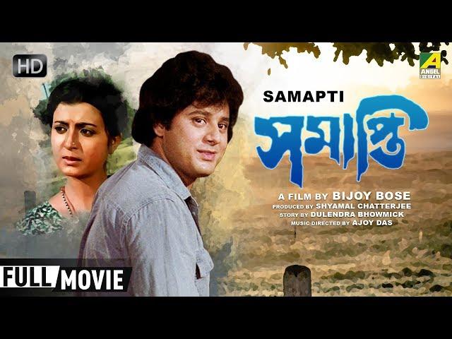 Samapti | সমাপ্তি | Bengali Romantic Movie | Full HD