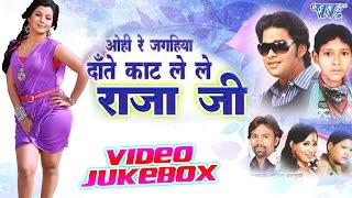 Ohi Re Jagahiya Dante Kat Le Le Raja Ji || Video JukeBOX || Bhojpuri  Songs 2016 new