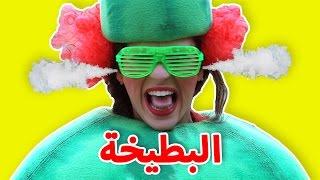 فوزي موزي وتوتي -  البطيخة -  Watermelon