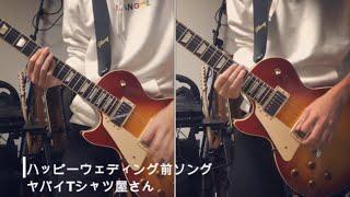 使用機材 Gibson Les Paul Standard 2018 ↓ Kemper profiler power head...