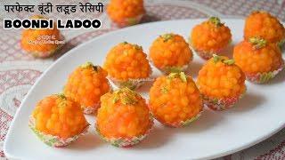 Boondi Ladoo Recipe - परफकट बद लडड रसप  - Priya R - Magic of Indian Rasoi