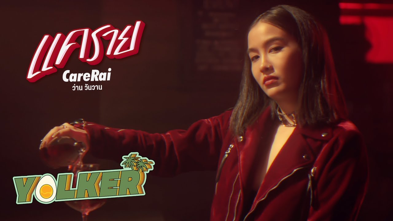 แคราย (CareRai) - ว่าน วันวาน [Official MV]