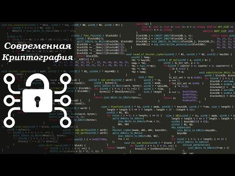 // Современная криптография #3 // DES //