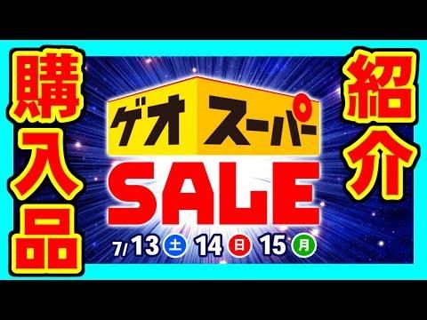 [語り] 購入品紹介 - ゲオ スーパーセール [2019年7月14日]