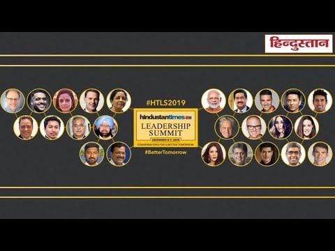 Hindustan Times Leadership Summit 2019   जानें किस किस ने की शिरकत फैशन
