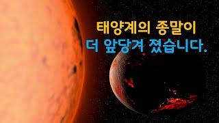 과학자들은 태양계의 종말이 예상보다 훨씬 더 빨리 일어…