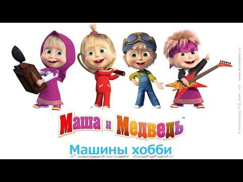 Маша и Медведь — Все серии подряд (Сборник 58-62 серии)⚡️ Самые новые мультфильмы 2017! 😜