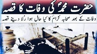 Death of Prophet Mohammad SAW| Emotional Cryful Bayan by Maulana Tariq Jameel|LOveALLAH
