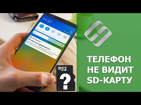 Android телефон не видит карту памяти   как исправить 📱🛠️💾