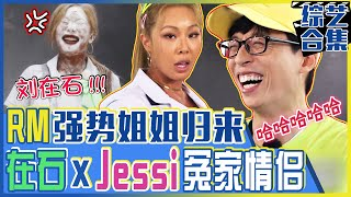 "[Chinese SUB]""Hey Jessi! Come on~""Strong Unnie Jessi is back! Even Jaesuk can't stop her!ㅣRunningman"